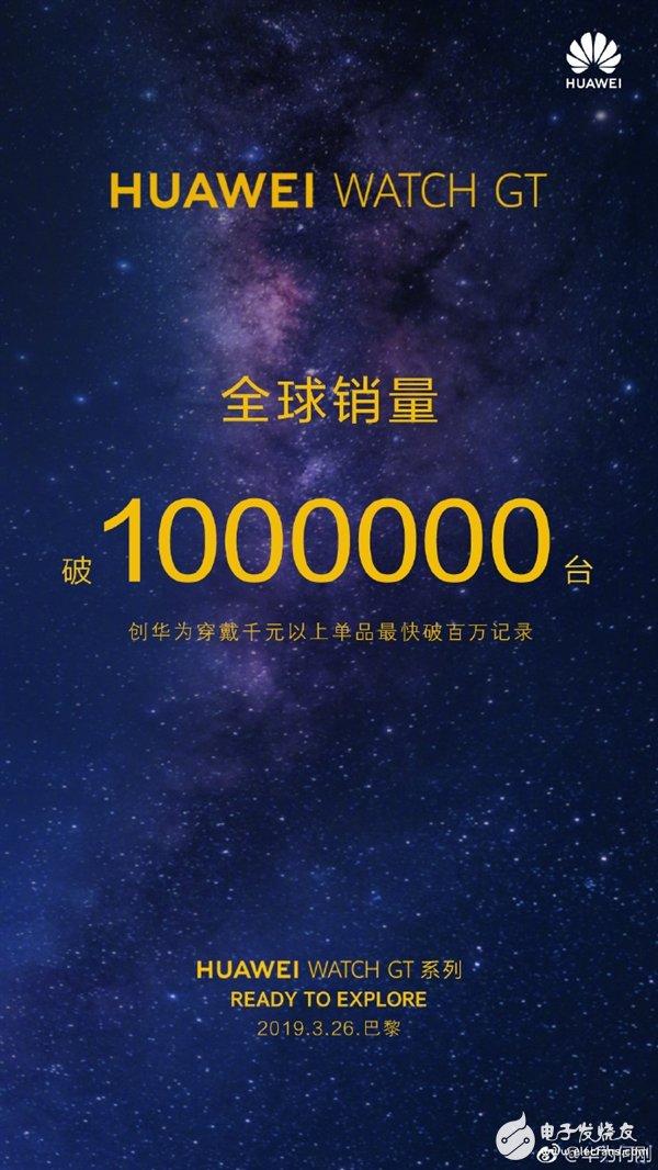 华为WATCHGT智能手表全球销量破100万台 系列新品将3在26日发布
