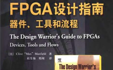 FPGA设计指南器件、工具和流程PDF版电子书免费下载