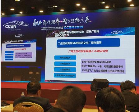 广电正在积极争取融入5G建设阵营和行列开展交互广播电视网络建设