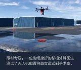 无人机运送人体器官飞行数公里,并且不会造成器官损坏