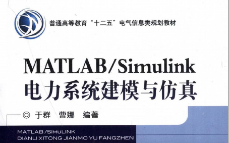 MATLAB Simulink电力系统建模与仿真PDF版电子书免费下载