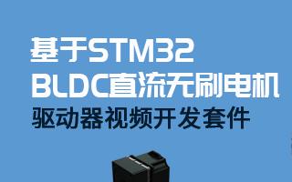 什么是BLDC直流無刷電機?怎么學好BLDC直流無刷電機?