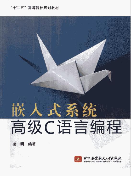 嵌入式系统高级C语言编程的PDF版电子书免费下载