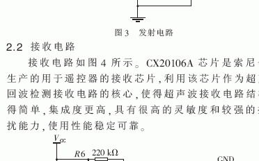 基于FPGA的超声波测距系统设计详解