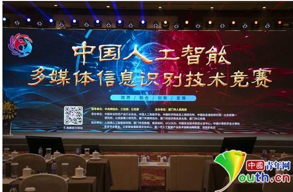 我国首届人工智能·多媒体信息识别技术竞赛启动仪式...