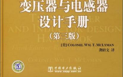 变压器与电感器设计手册中文PDF第三版电子书免费下载