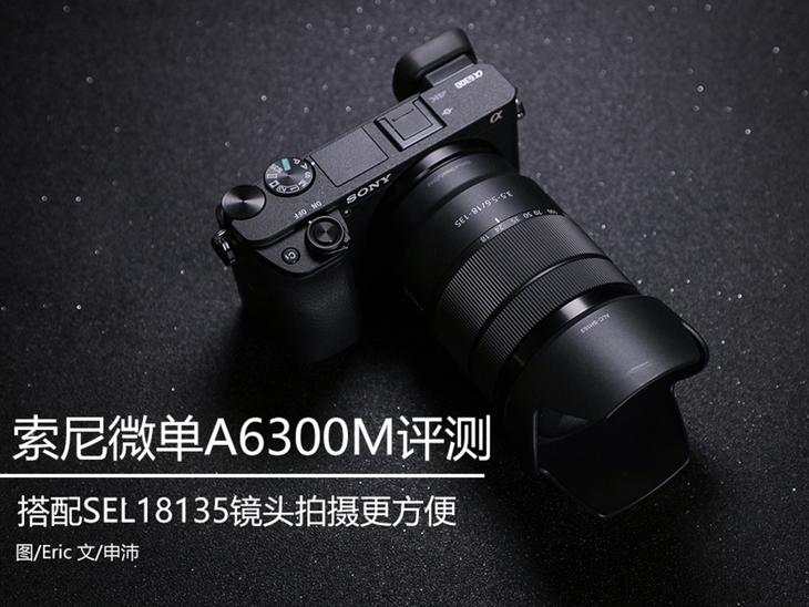 索尼微单A6300M评测 追求高速的APS-C画...