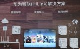 """华为""""电视""""将于下个月发布,55寸的屏幕供应商为京东方"""