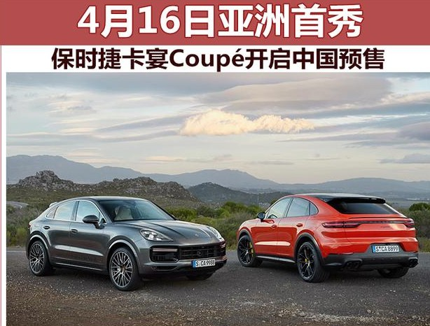 保时捷第三代Cayenne正式发布 新车将迎来亚洲首秀