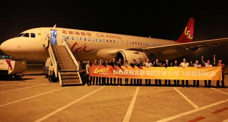 北部湾航空正式引进第3架全新A320neo客机