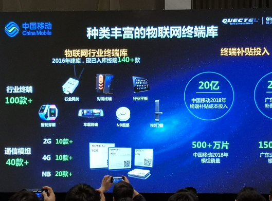 2020年中国移动蜂窝物联网连接规模将达5亿