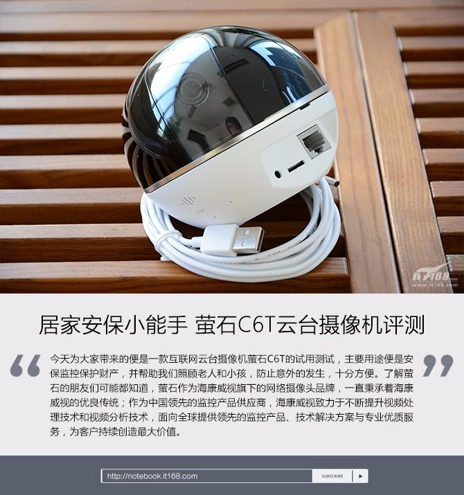 萤石C6T云台摄像机评测 一款较为好用的监控设备