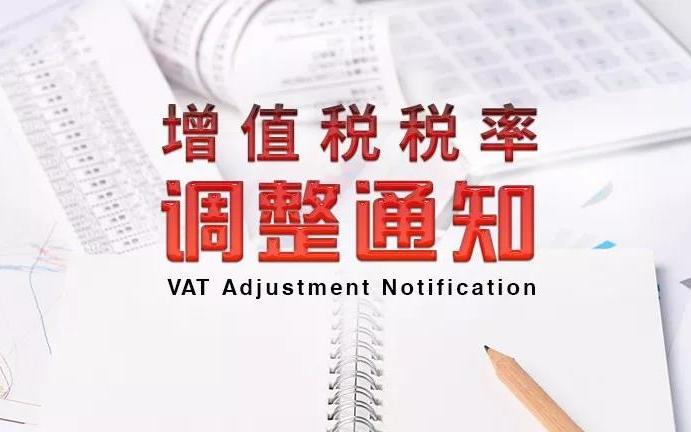 通知:富昌电子将下调增值税税率至13%