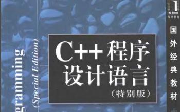 C++程序龙8国际娱乐网站语言特别版中文PDF电子书免费下载