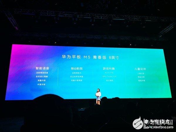 华为平板M5青春版正式发布搭载了麒麟710芯片