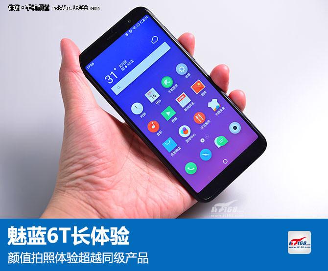 魅蓝6T体验 对于入门级用户或者用作是备用机的用户性能还是足够的