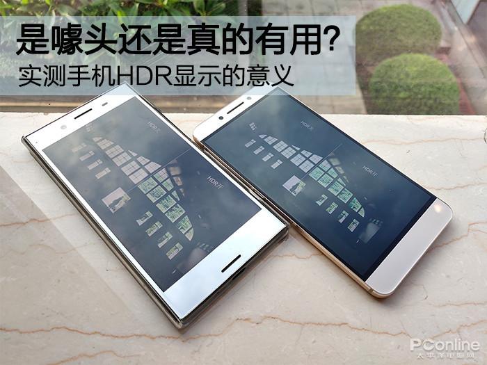 手机HDR显示到底有什么意义