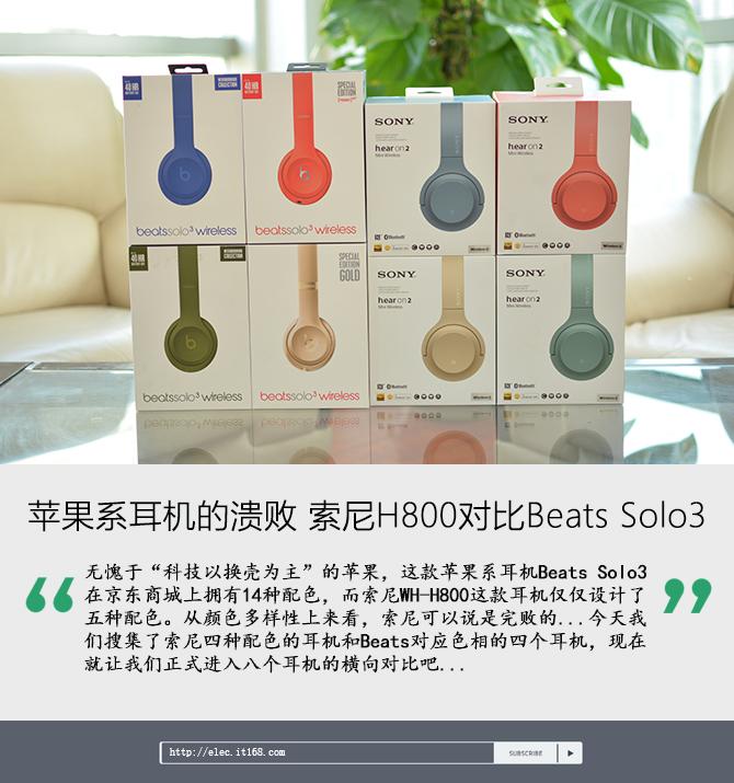 索尼H800和BeatsSolo3哪个最好