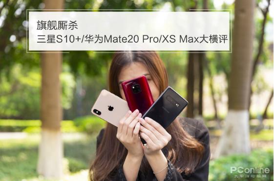 三星S10+/华为Mate20Pro/苹果XSM...