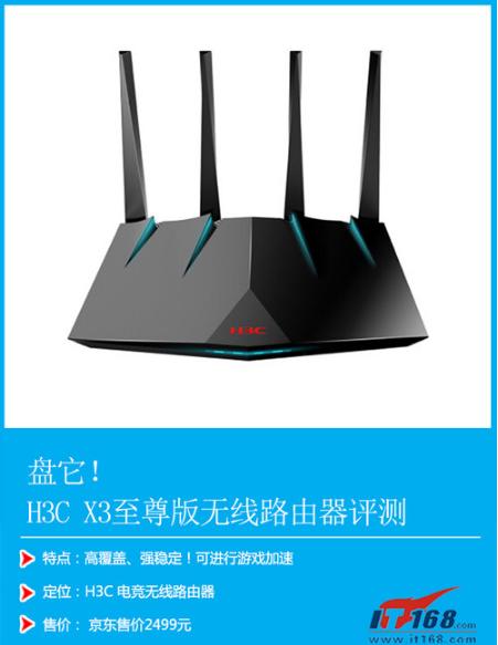 H3CX3至尊版无线路由器评测 在游戏加速方面的表现是传统无线路由器所不能比拟的