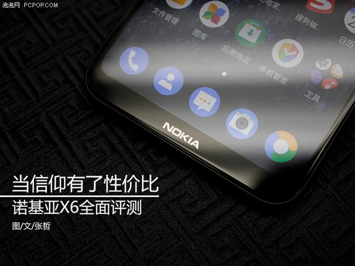 诺基亚X6评测 设计和用料都是千元顶级水准