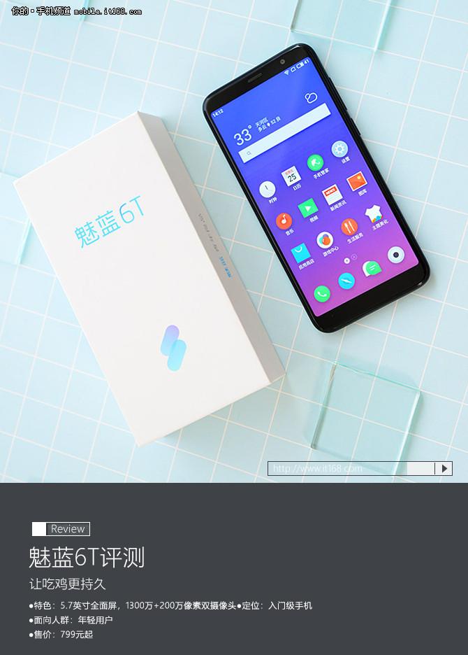 魅蓝6T评测 背负着为魅族开拓百元级市场的任务
