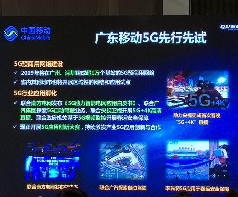 2019年广东移动将建成超1万个基站的5G预商用...