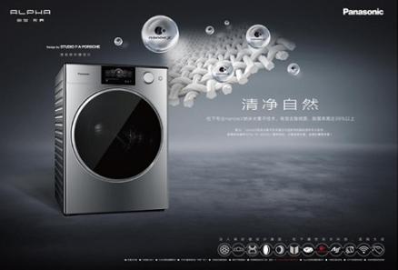 松下ALPHA阿尔法洗衣机打破原有外观设计理念 打造高端品质生活