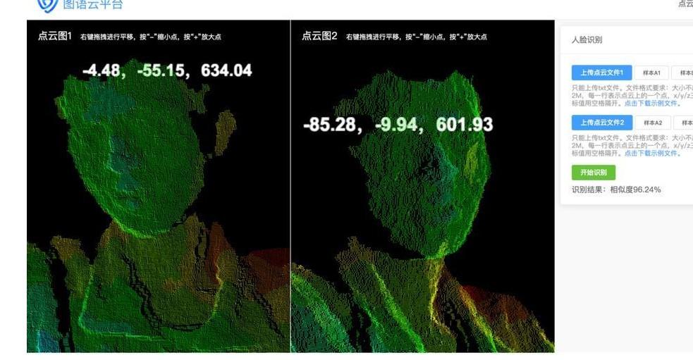 3D人脸识别云平台上线,为3D人脸识别应用开发助力