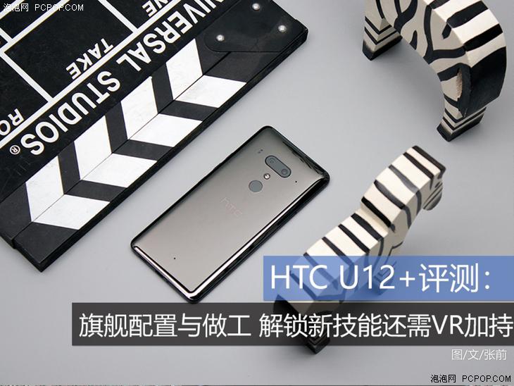 HTCU12+评测 在硬件参数上算是一流水准对得...