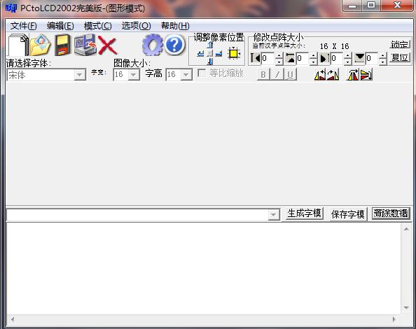 PCtoLCD2002取字模软件应用程序免费下载
