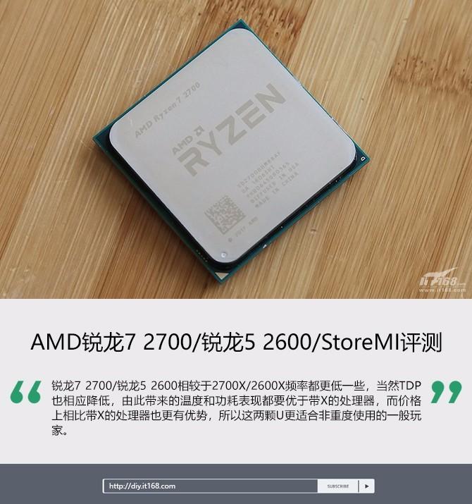 AMD锐龙7 2700/锐龙5 2600/StoreMI哪个最好