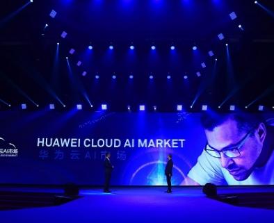 华为云AI市场正式发布 加速企业的AI应用落地