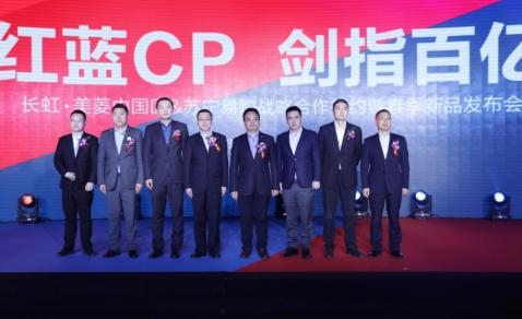 长虹·美菱开启家电业CP合作新时代 智能家电不断更新迭代