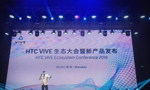 HTC VIVE大会:全球首款全六自由度多模式V...