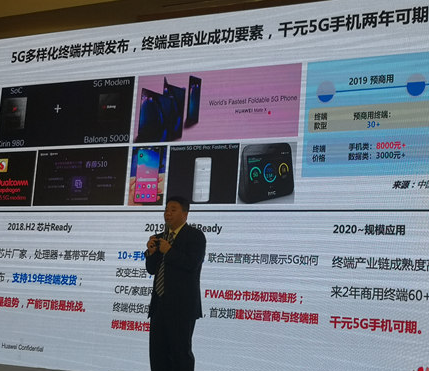华为表示5G手机售价有望从8K优化到1K千元5G手机两年可期