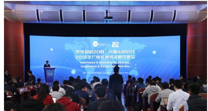 广电运通:传承超越20载 加快AI产业布局 共赢AI新时代
