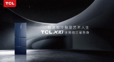 TCL X10冰箱三省吾身 为消费者带来前所未有的超凡体验
