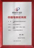 """正业科技发明专利""""一种激光能量调节装置以及激光微加工设备?#27604;?#33719;中国专利优秀奖"""