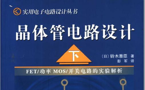 晶体管电路设计MOS开关实验解析铃木雅臣下PDF版中文版电子书免费下载