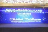 2019中国物联网CEO千人大会,全屋智慧家居从单灯开始的转变