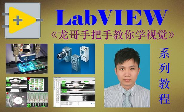 《每天1小時,龍哥手把手教您LabVIEW視覺設計》