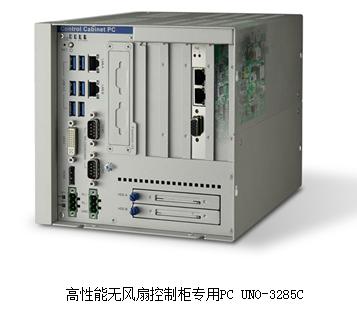 研华推出一款高性能无风扇控制柜专用PC 支持灵活的PCI/PCIe扩展卡
