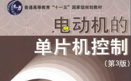 電動機的單片機控制第3版PDF電子書免費下載
