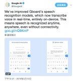 谷歌手机重磅推出了一款端到端、全神经、基于设备的语音识别器