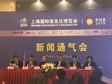 第十六届上海国际信息化博览会新闻通气会召开