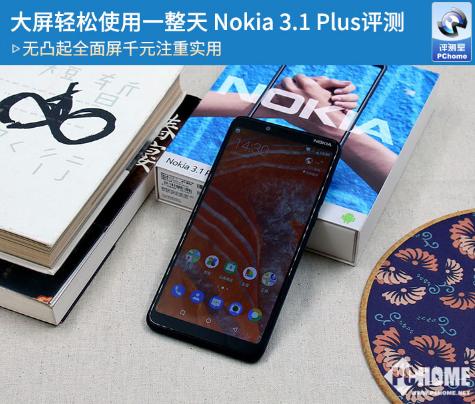Nokia3.1Plus評測 千元級注重實用大屏大續航十分好用