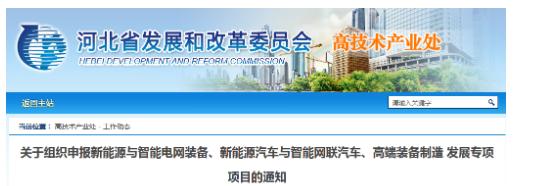 河北省智能电网装备三年行动计划将引领全省经济高质量发展