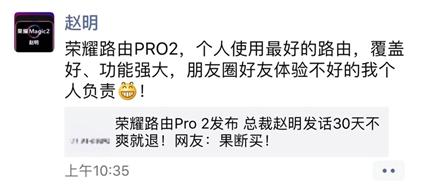荣耀路由Pro2评测 真正做到了集高颜值高性能于...