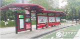 首批智能光伏公交站在广州投入试用